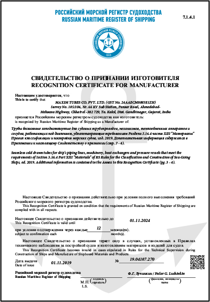 Approuvé par le Fabricant – Russian Maritime